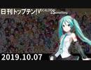 日刊トップテン!VOCALOID&something【日刊ぼかさん2019.10.07】