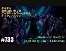 082 ゲームプレイ動画 #733 「フォートナイト:バトルロイヤル」
