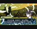 【ゆっくりTRPG】永久の満月 part4【シノビガミ】