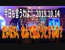 麗しき和の世界情勢 たとえ招待されても断れよ!201910.14