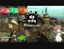 戦場を塗りたくる竹筒銃 part36【ヤグラ/X2400】【Cevio実況...