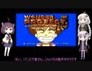 【ゆかりとあかり】ワンダープロジェクトJ 機械の少年ピーノ Part1【きりたんぽっぽ】
