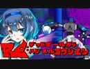 【Voiceroid実況プレイ】RE:デッドボールから始める甲子園【LethalLeagueBlaze】Part8