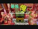 【週刊Minecraft】最強の匠は俺だ!絶望的センス4人衆がカオス実況!#22【4人実況】