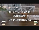 あついのに、サムイ島 旅行報告会 Part. 24