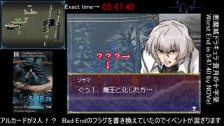 【WR】[RTA]悪魔城ドラキュラ 蒼月の十字架 any% Worst End in 5:47.40