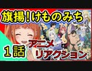 【旗揚!けものみち】1話を見た反応【2019年秋アニメ】