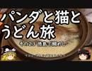 【ゆっくり】パンダと猫とうどん旅 23 徳島で鯛めし