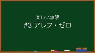 【数学講座】楽しい無限 #3 アレフ・ゼロ