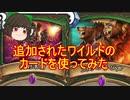 (ハースストーン)せっかくだから俺はこのワイルドのカードを使ってみるぜ【ゆっくり実況】