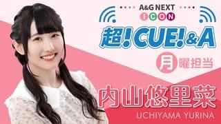 超!CUE!&A 月曜日 内山悠里菜 #02(2019年10月7日放送分)