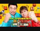 【特別編】よゐこのマリオメーカーで職人生活 SPECIAL~京都...