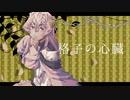【UTAU音源配布】格子の心臓【姫宮恋】