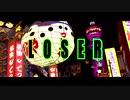 【大阪新世界で歌ってみた!】LOSER/米津玄師 covered by ZUCCHi