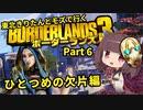 【Borderlands3】東北きりたんとモズで行くボーダーランズ3 Part6【VOICEROID実況】