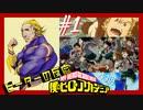 【海外の反応 アニメ】 僕のヒーローアカデミア 4期 1話 My Hero Academia ss 4 ep 1 アニメリアクション