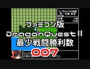 【FC】ドラクエ2最少戦闘勝利数007