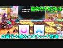 【QMAXV】ミューと協力賢者を目指す ~56限目~【kohnataシリーズ】
