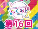 仲村宗悟・Machicoのらくおんf 第16回【無料版】