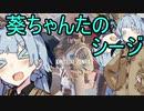 【RainbowSixSiege】葵ちゃんたのしーじ【VOICEROID+実況】