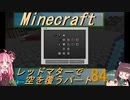 【Minecraft】レッドマターで空を覆う Part084【ボイロ実況】