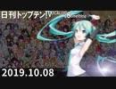 日刊トップテン!VOCALOID&something【日刊ぼかさん2019.10.08】