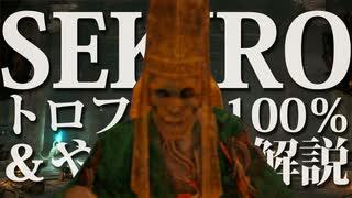 【SEKIRO-隻狼-】トロフィー100%&やり込み解説【実況】Part6