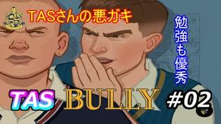 [TAS]Bully Part02[ツールアシストサクサ