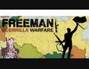 【Freeman: Guerrilla Warfare】正式化記念にFCAの都市を攻撃します! (結月ゆかり実況)