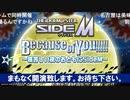 アイドルマスター SideM Because of You!!!!! ~寝苦しい夜のおともにSideM~ コメ有アーカイブ(1)