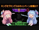 【VOICEROID実況】キングオブキングスG キャンペーン攻略 パート7