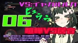 【MHW:I】太刀ずん子の気楽なアイスボーン#06【Voiceroid実況】