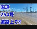 2019年台風19号翌日、埼玉県荒川系河川被害ダイジェスト