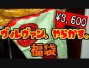 【¥3,500】ゲーム福袋にゲームが入っていると思うなよ【ヴィレヴァン開封】