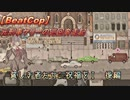 【BeatCop】元刑事ケリーの巡回奔走記「貧しき者たちに祝福をI後編」【ゆっくり+VOICEROID遊劇場風実況プレイ】