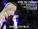 【MAYU_V4I】only my railgun【カバー】