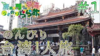 【旅動画】台湾ひとり旅!名所を巡りまくる『赤裸々部 のりのりのらら旅 in 台湾』#1【Vlog】