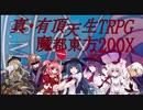 【東方有頂天】真・有頂天生TRPG 魔都東方200X Session.5-3【東方卓遊戯】