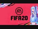 【VOICEROID実況】今から始めるULTIMATE TEAM【FIFA20】