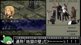 PS版フロントミッション1ST OCU編RTA 7