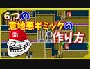 【マリオメーカー2】6つのステージ作りに使える意地悪ギミックの作り方