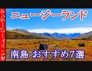 ニュージーランドのおすすめスポット7選とおすすめ観光ルート!