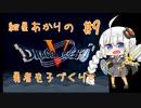 【VOICEROID実況】紲星あかりの勇者を子づくり♡#9【ドラクエ5】