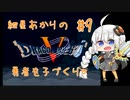 【VOICEROID実況】紲星あかりの勇者を子づくり♡#9【SFC版ドラクエ5】