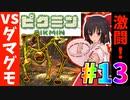 【ゆっくり実況】【激闘!?】あわわ…誰か助けて!! 霊夢がダマグモと戦うようです…!! Part13日目【ピクミン1】