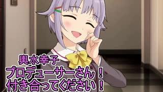 【ノベマス】GO!GO!しらさかこうめちゃん