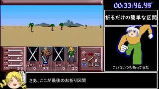 SFC版ドラッケンRTA_34分03秒_Part2/2