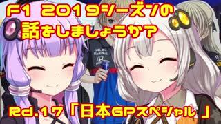 【紲星あかり】F1 2019シーズンの話をしましょうか?Rd17「第17戦・日本GPスペシャル」