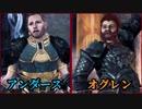 弓戦士で「Dragon Age: Origins」DLC Awakening を実況プレイ Part2