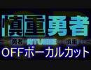 【ニコカラ】身長勇者OPTV Size(Off Vocal Cut)【歌詞なし】